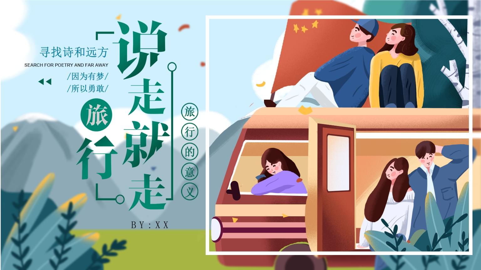 创意简约温馨文艺旅行相册电子插画PPT模板.pptx