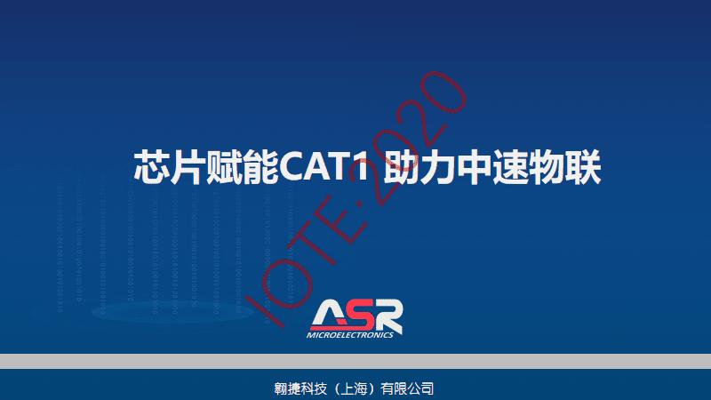 芯片赋能CAT1 助力中速物联.pdf