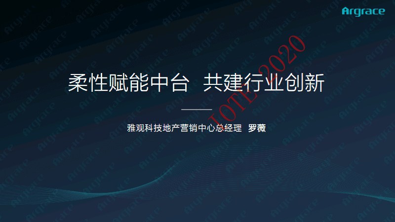 柔性赋能中台,共建行业创新.pdf