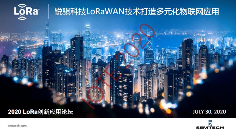 锐骐科技LoRaWAN技术打造多元化物联网应用.pdf