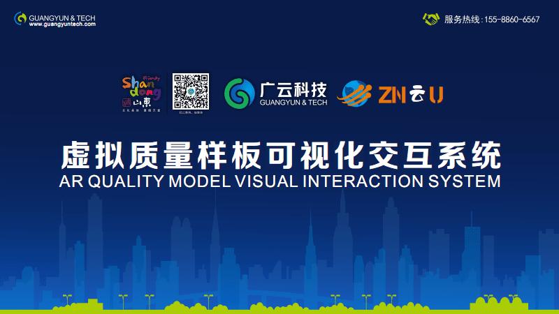 全新21项AR虚拟质量样板可视化交互系统.pdf