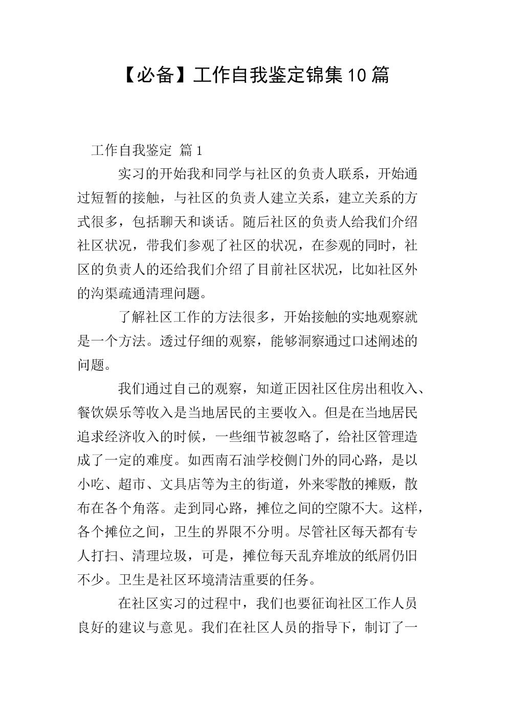 【必备】工作自我鉴定锦集10篇.doc