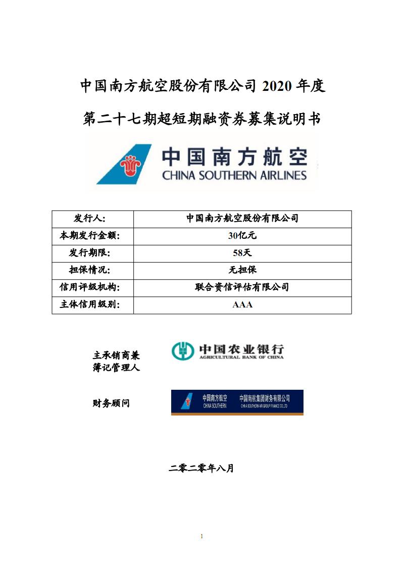 中国南方航空股份有限公司2020年度第二十七期超短期融资券募集说明书.pdf