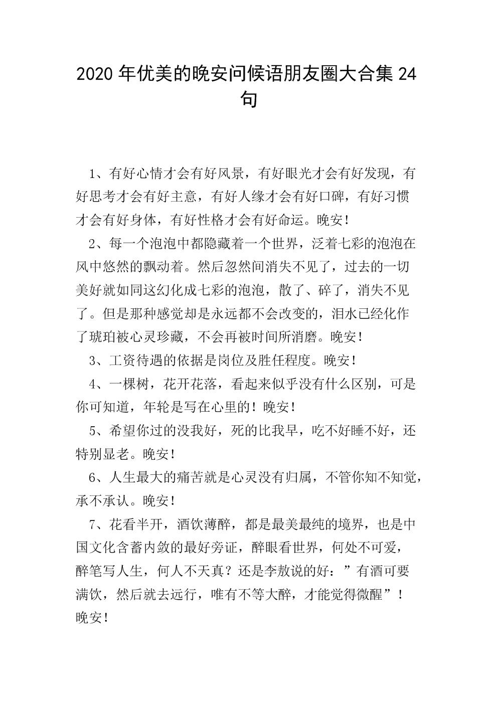 2020年优美的晚安问候语朋友圈大合集24句.doc