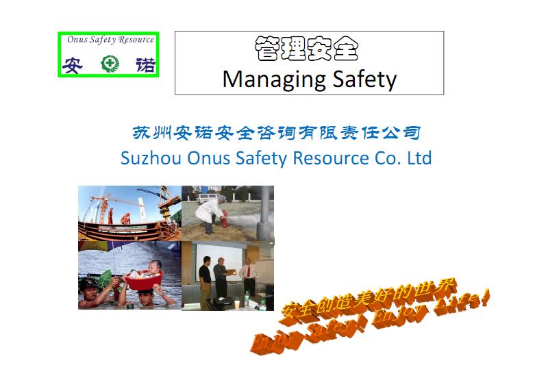 苏州安诺安全咨询有限责任公司.pdf