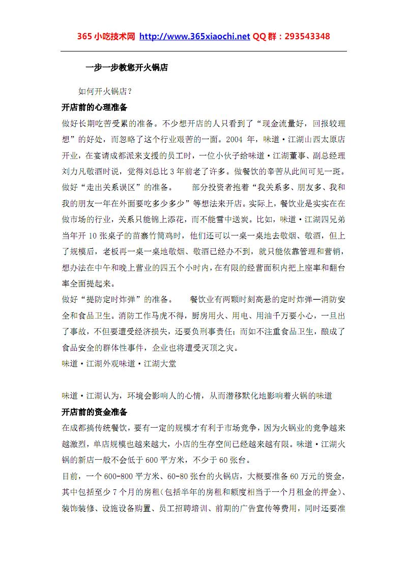 一步一步教您开火锅店.pdf