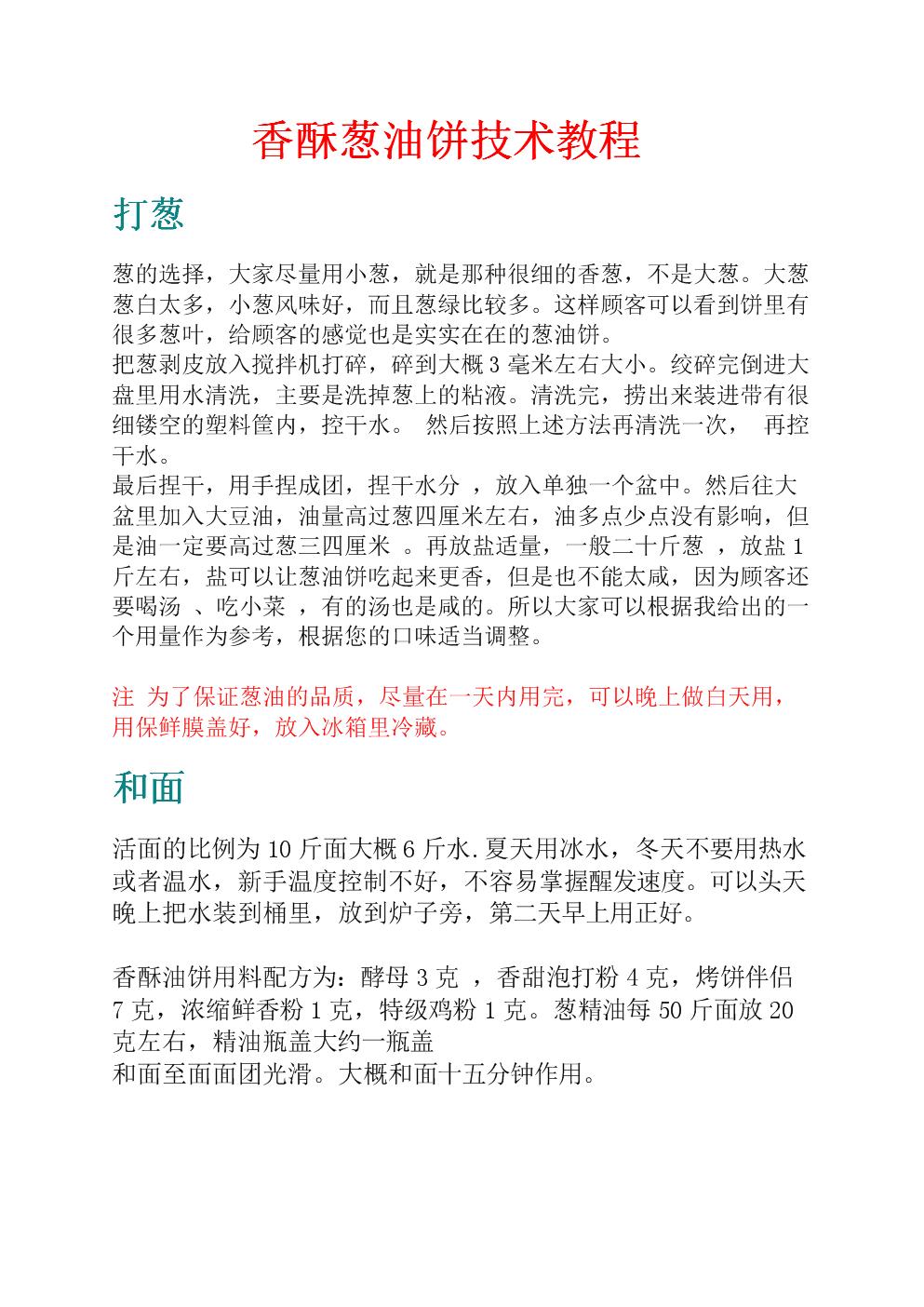 香酥葱油饼技术.doc