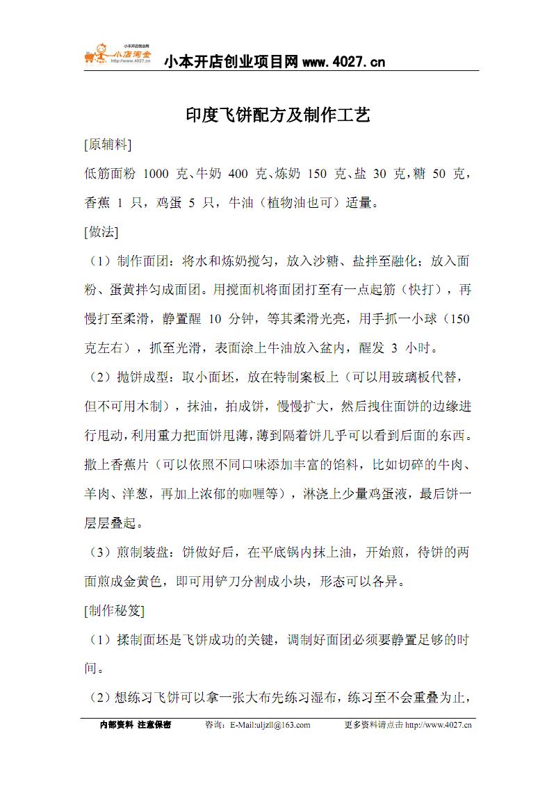 印度飞饼配方及制作工艺.pdf