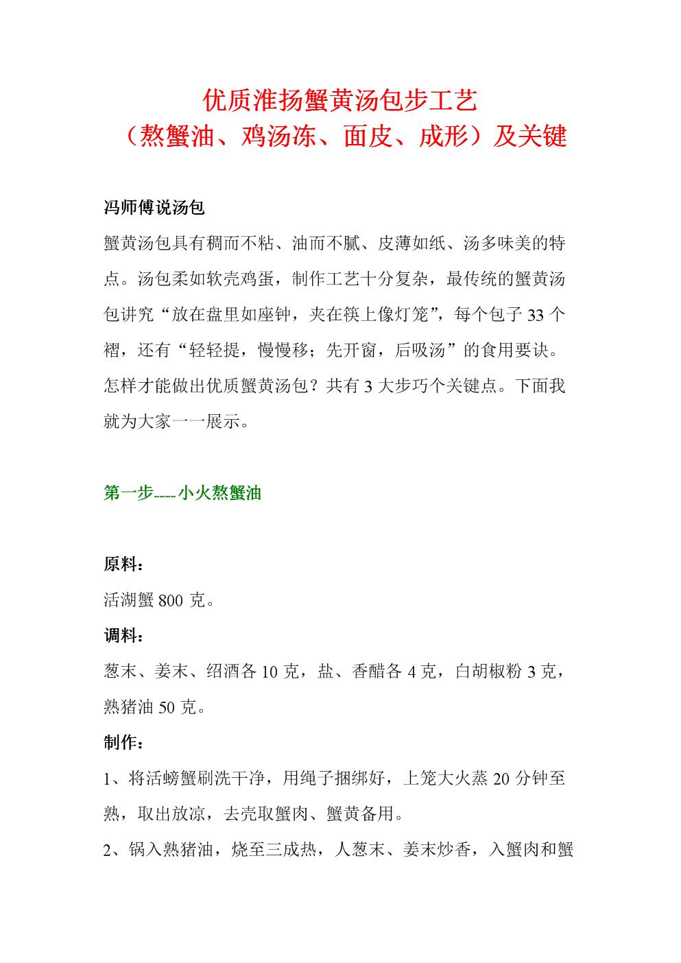 优质淮扬蟹黄汤包步工艺及关键.doc