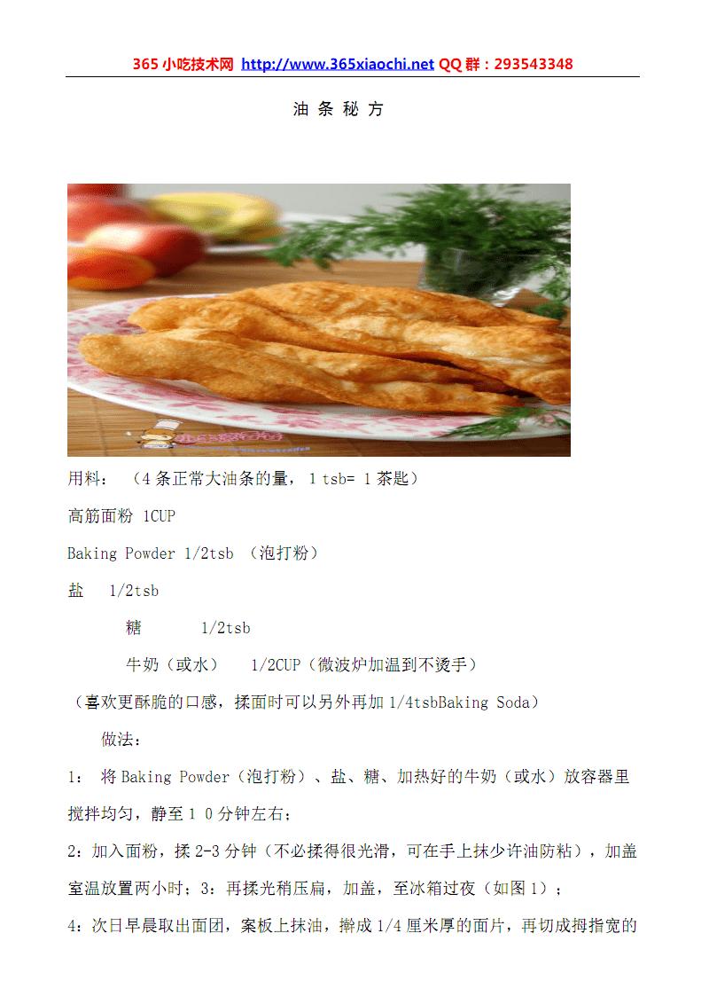 油条、面条、包子、小笼包、煎饼、韭菜盒子等_秘方.pdf