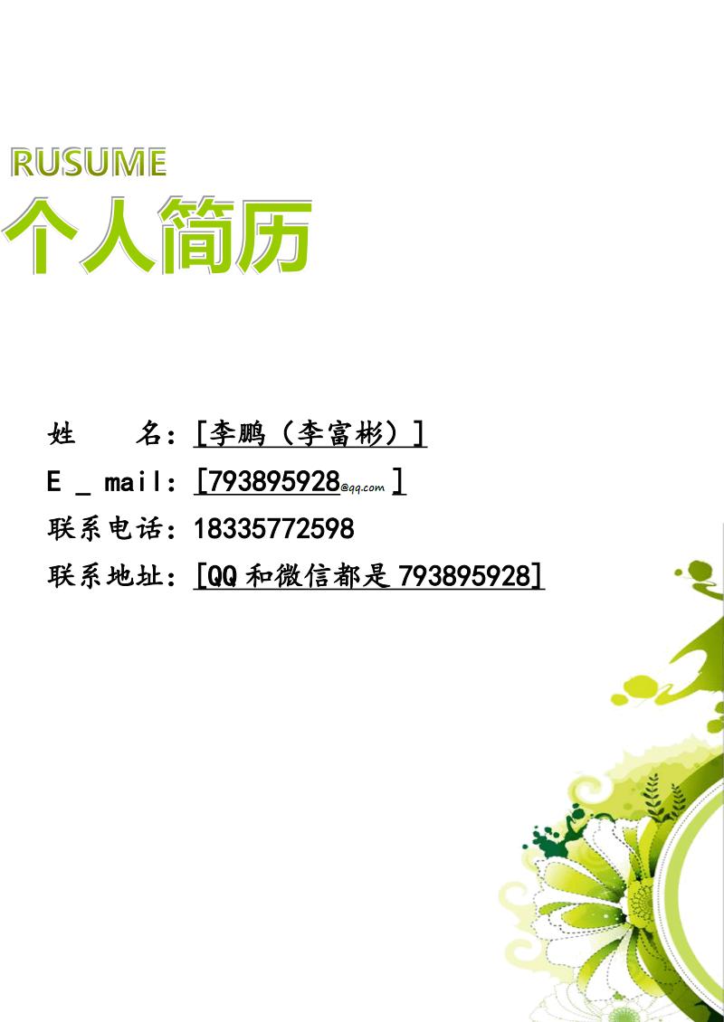 餐饮开店创富之路.pdf