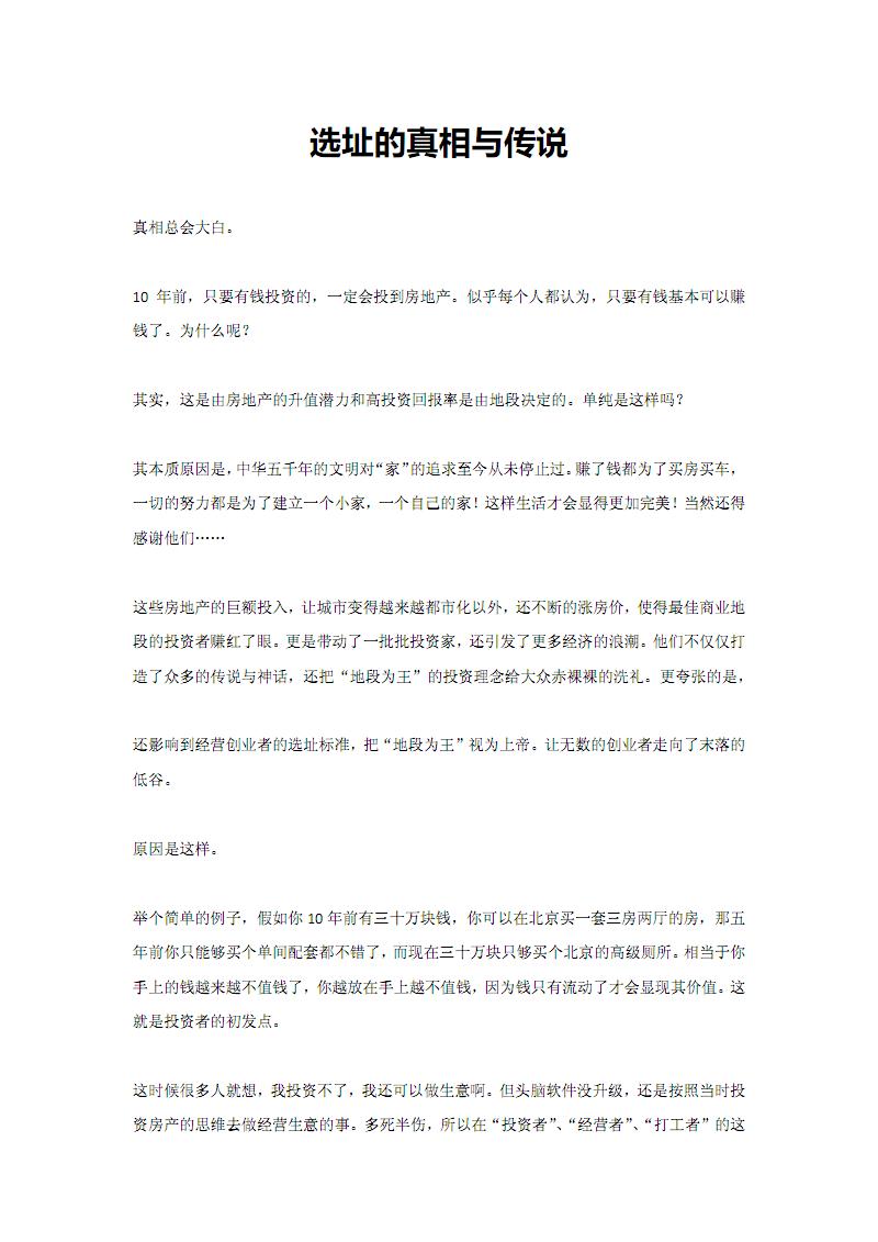 开店选址的三大误区及五大步骤.pdf