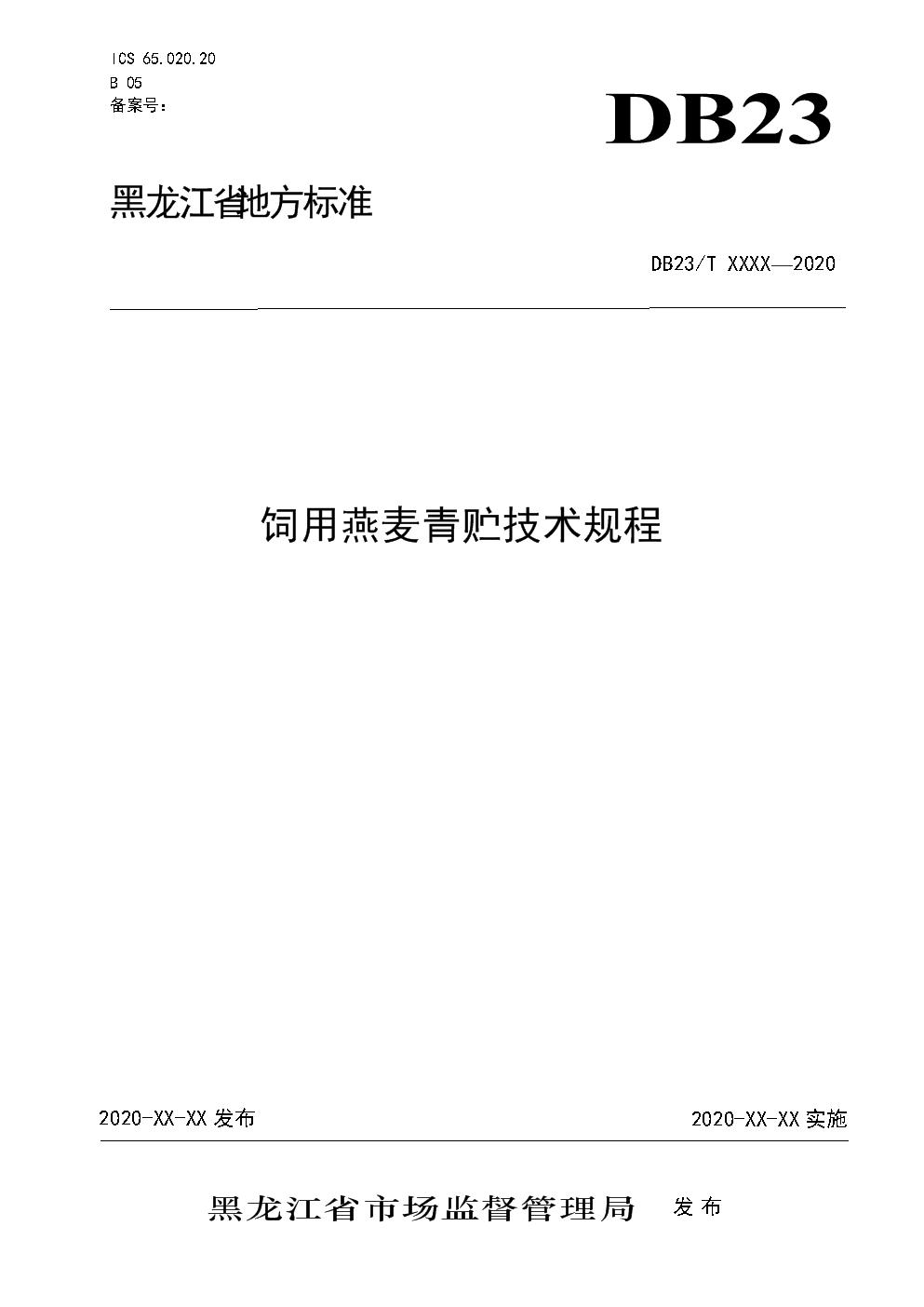 饲用燕麦青贮技术规程.docx