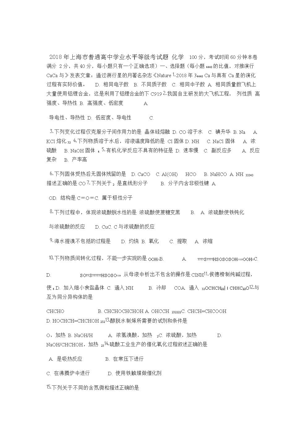 word完整版2018年上海高中学业水平考化学等级考试卷.doc