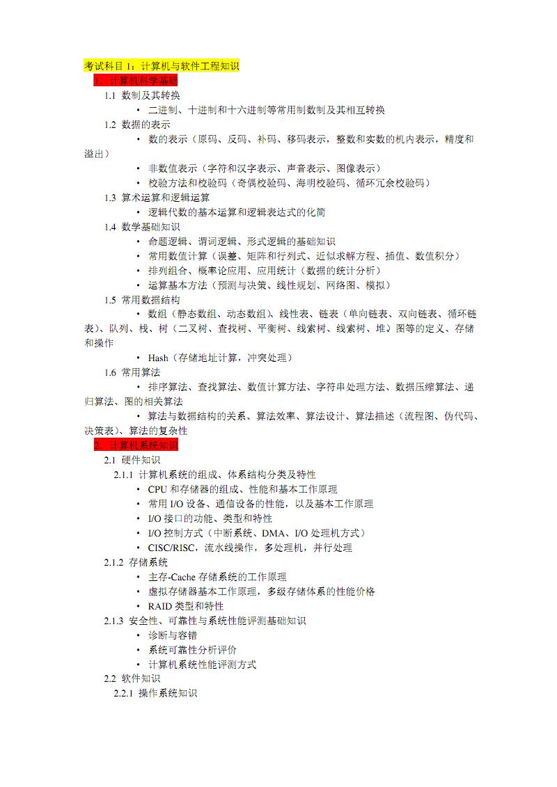 软件工程师考试内容 .pdf