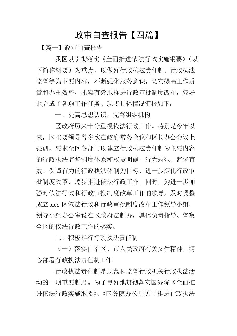 政审自查报告【四篇】.doc
