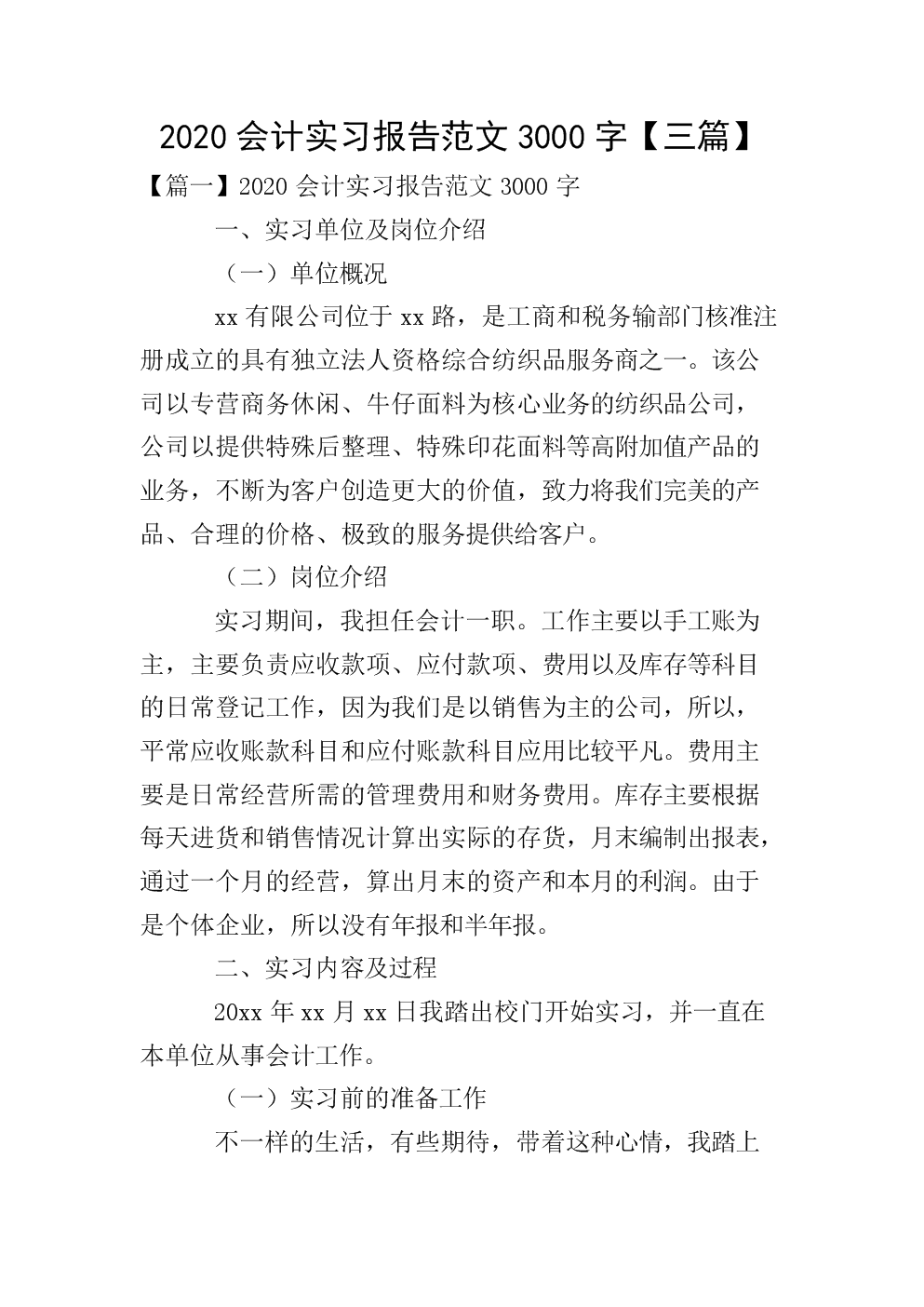 2020会计实习报告范文3000字【三篇】.doc