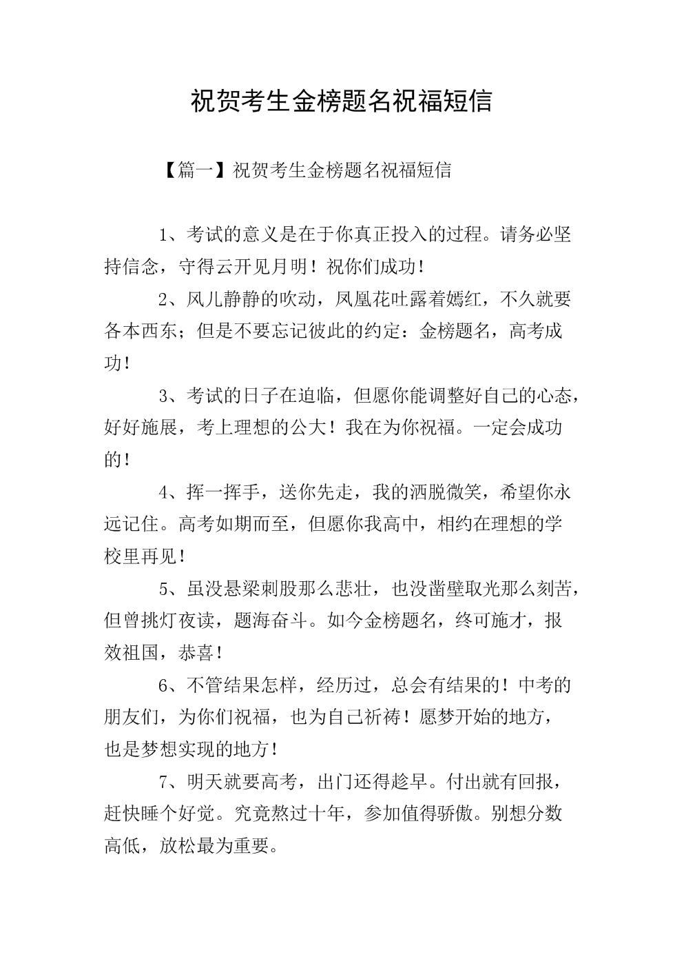 祝贺考生金榜题名祝福短信.doc