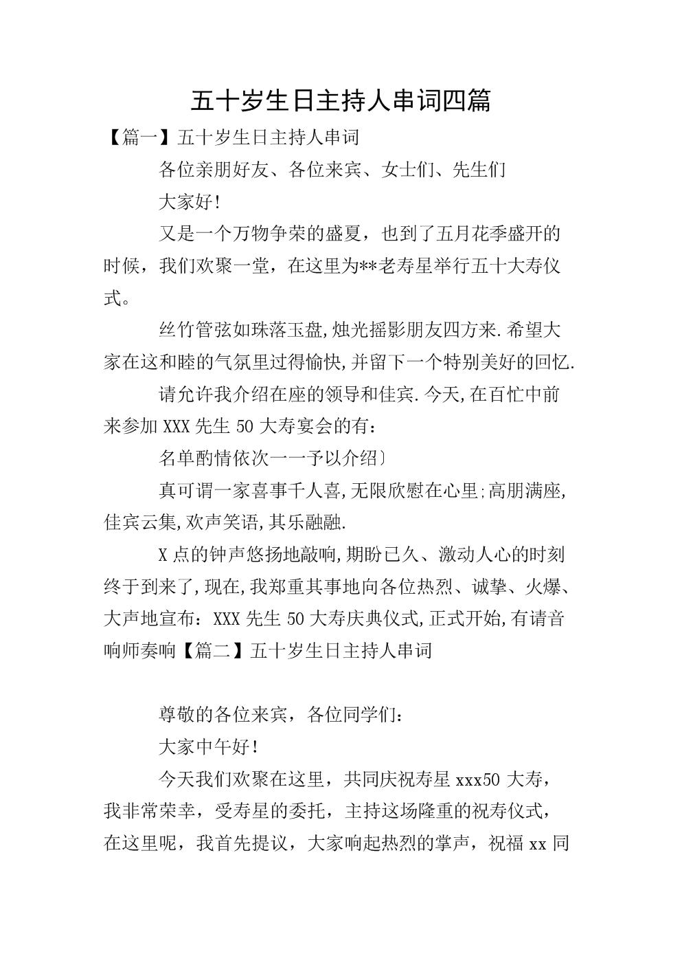 五十岁生日主持人串词四篇.doc