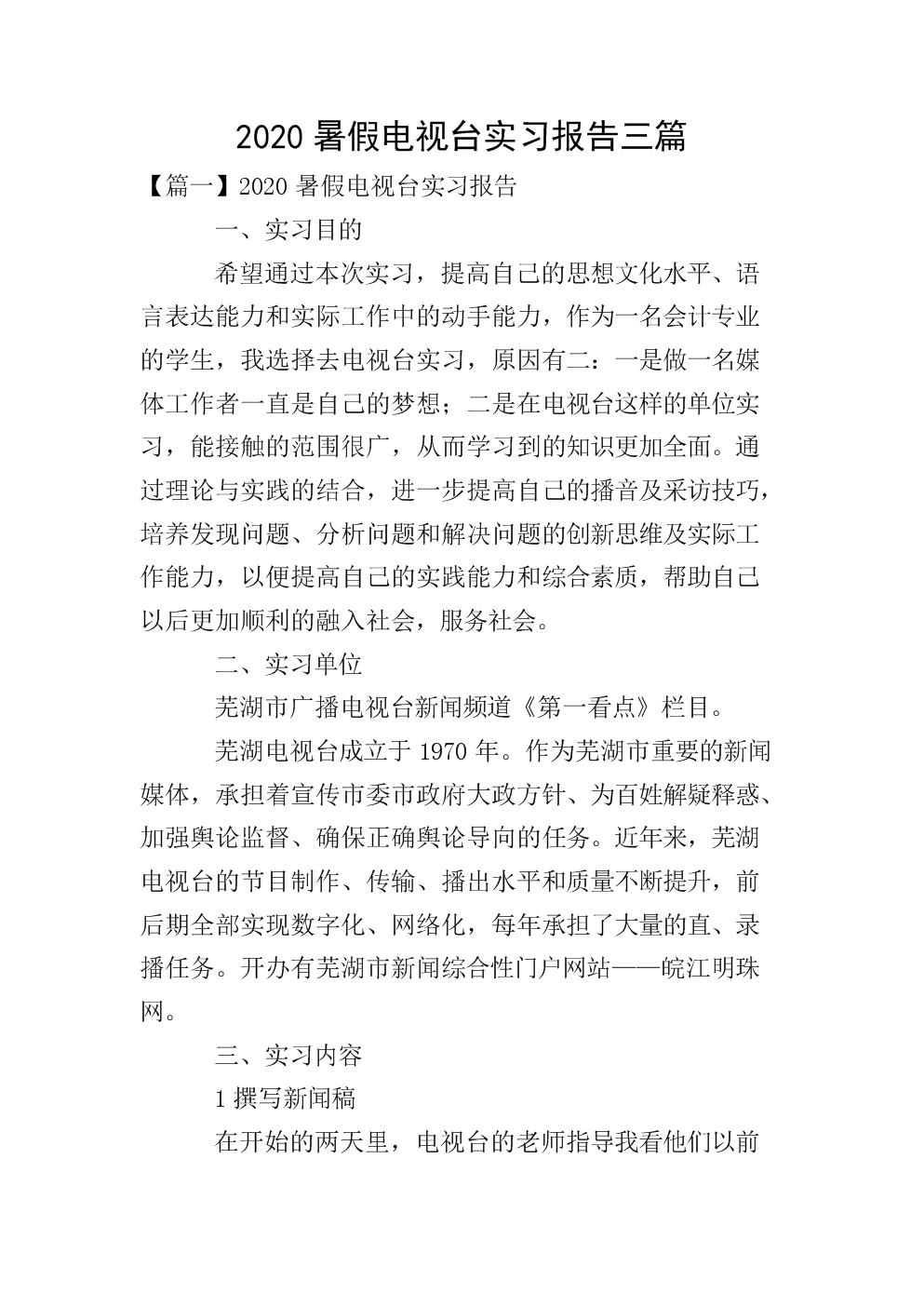 2020暑假电视台实习报告三篇.doc