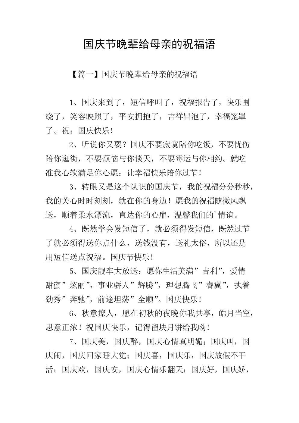 国庆节晚辈给母亲的祝福语.doc
