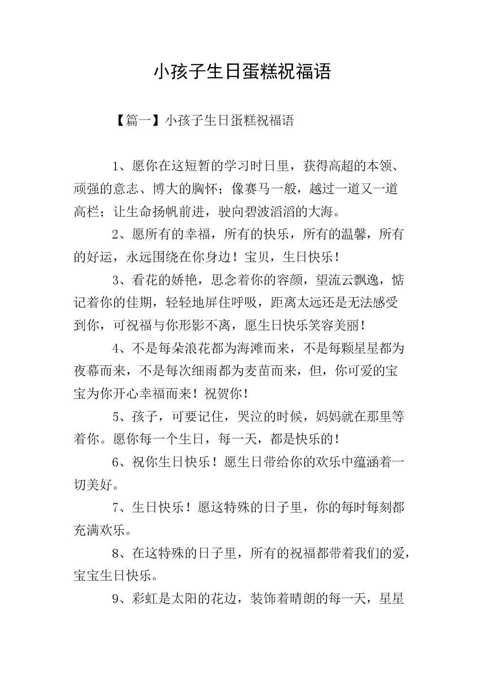 小孩子生日蛋糕祝福语.doc