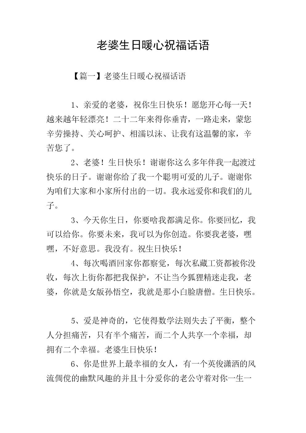 老婆生日暖心祝福话语.doc