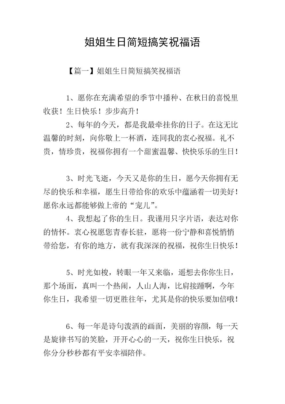 姐姐生日简短祝福语.doc