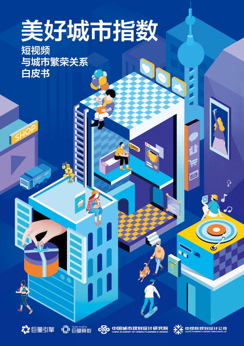 美好城市指数:短视频与城市繁荣关系白皮书-巨量引擎-202008.pdf
