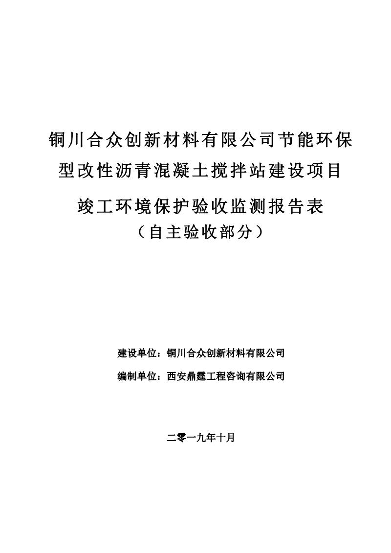 铜川合众新材料有限公司(自主验收).pdf