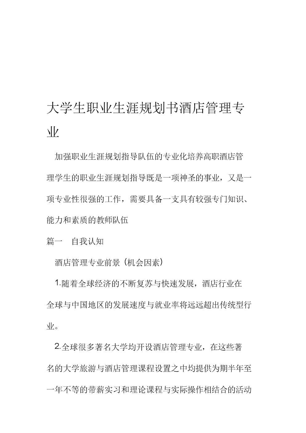 大学生职业生涯规划书 酒店管理专业 共8页.doc