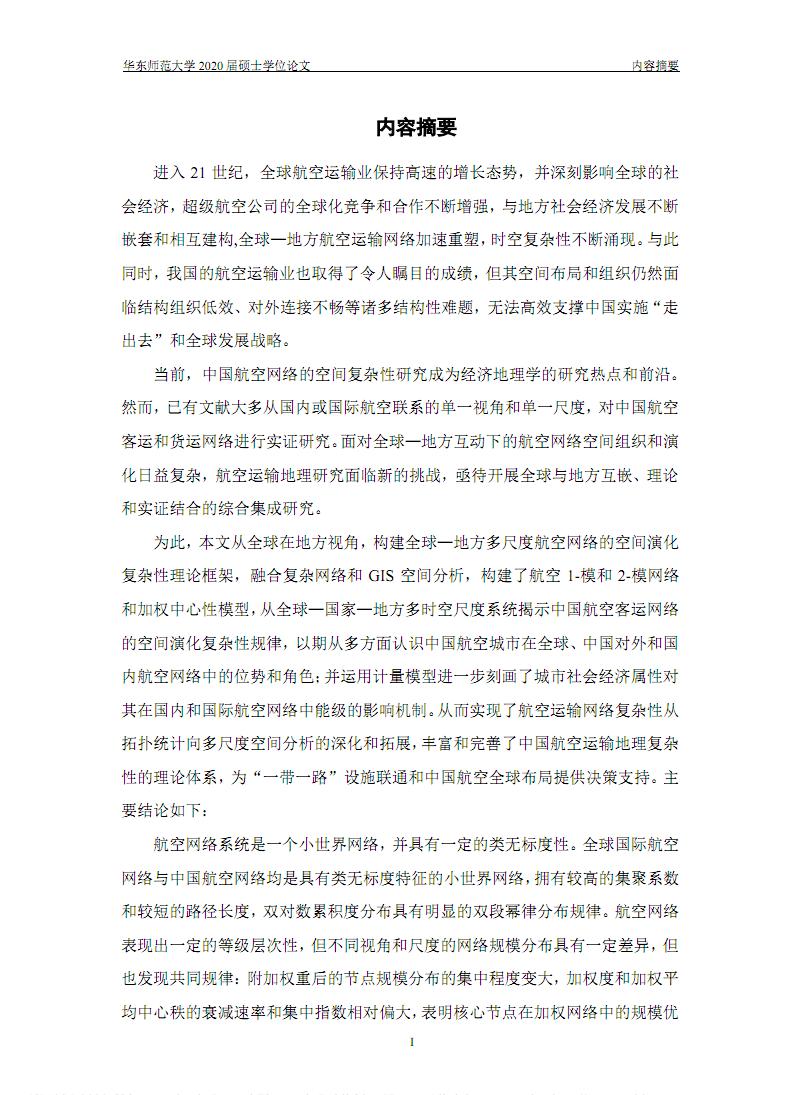 """""""全球—地方""""视角下中国航空网络的空间演化与影响因素.pdf"""
