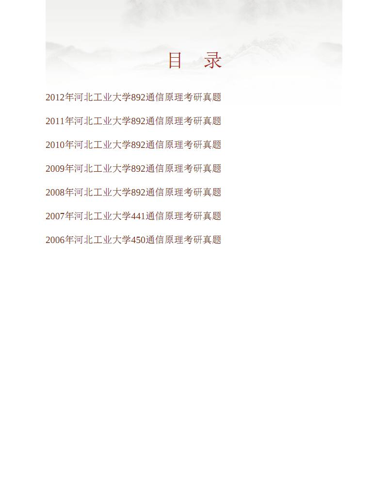 (NEW)河北工业大学电子信息工程学院893通信原理历年考研真题汇编.pdf
