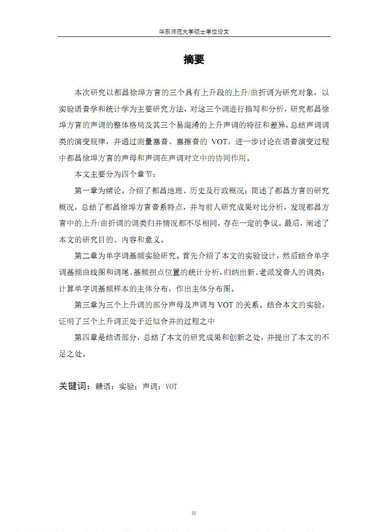 都昌徐埠方言三个上升调的研究.pdf