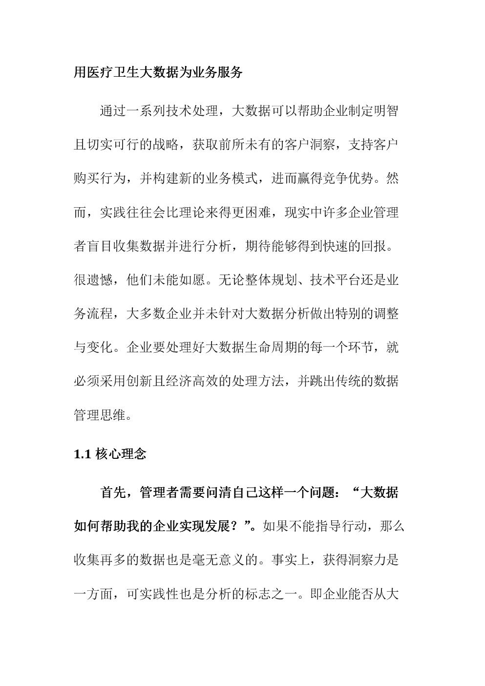 用医疗卫生大数据为业务服务.doc