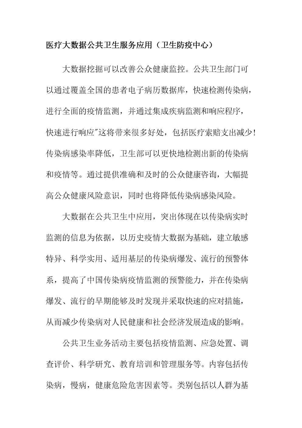 医疗大数据公共卫生服务应用.doc