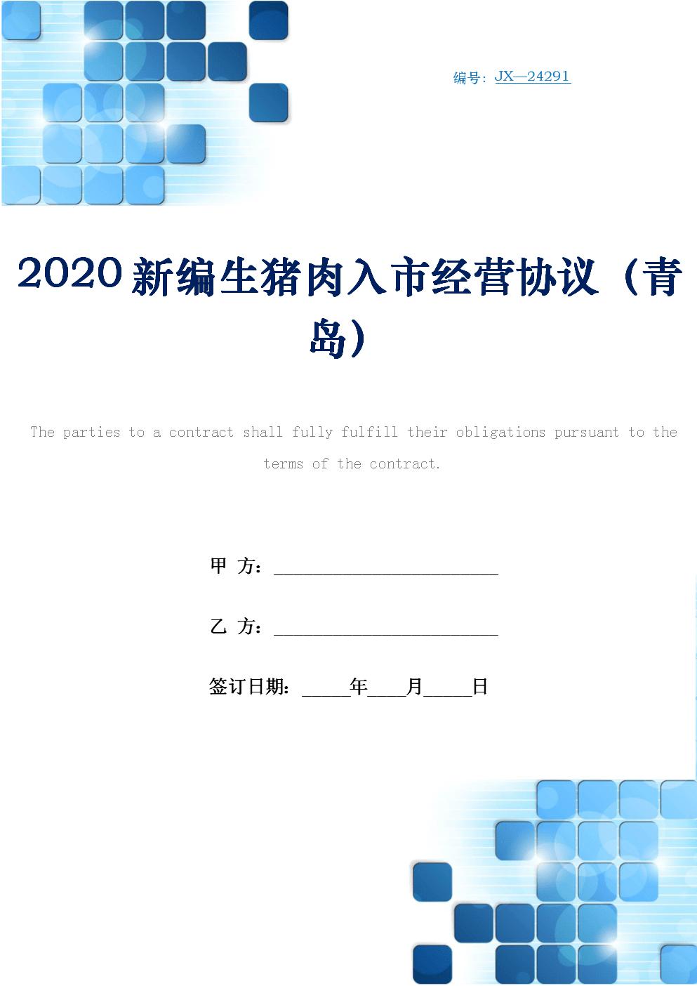 2020新编生猪肉入市经营协议(青岛).docx