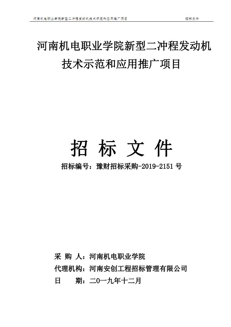 河南机电职业学院新型二冲程发动机技术示范和应用推广项目.pdf