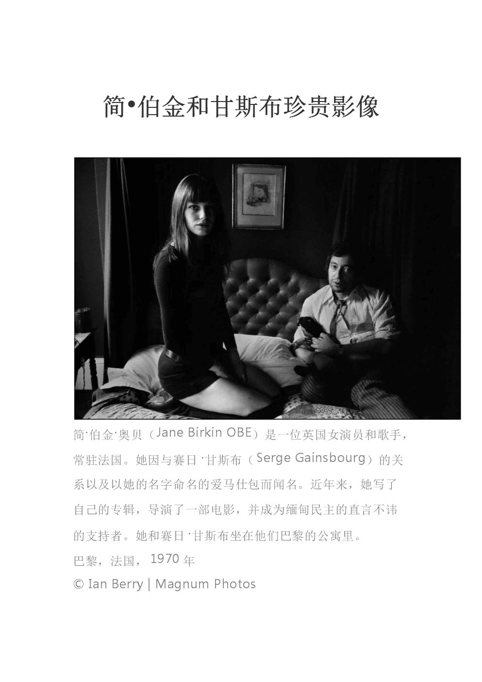简•伯金和甘斯布珍贵影像.docx