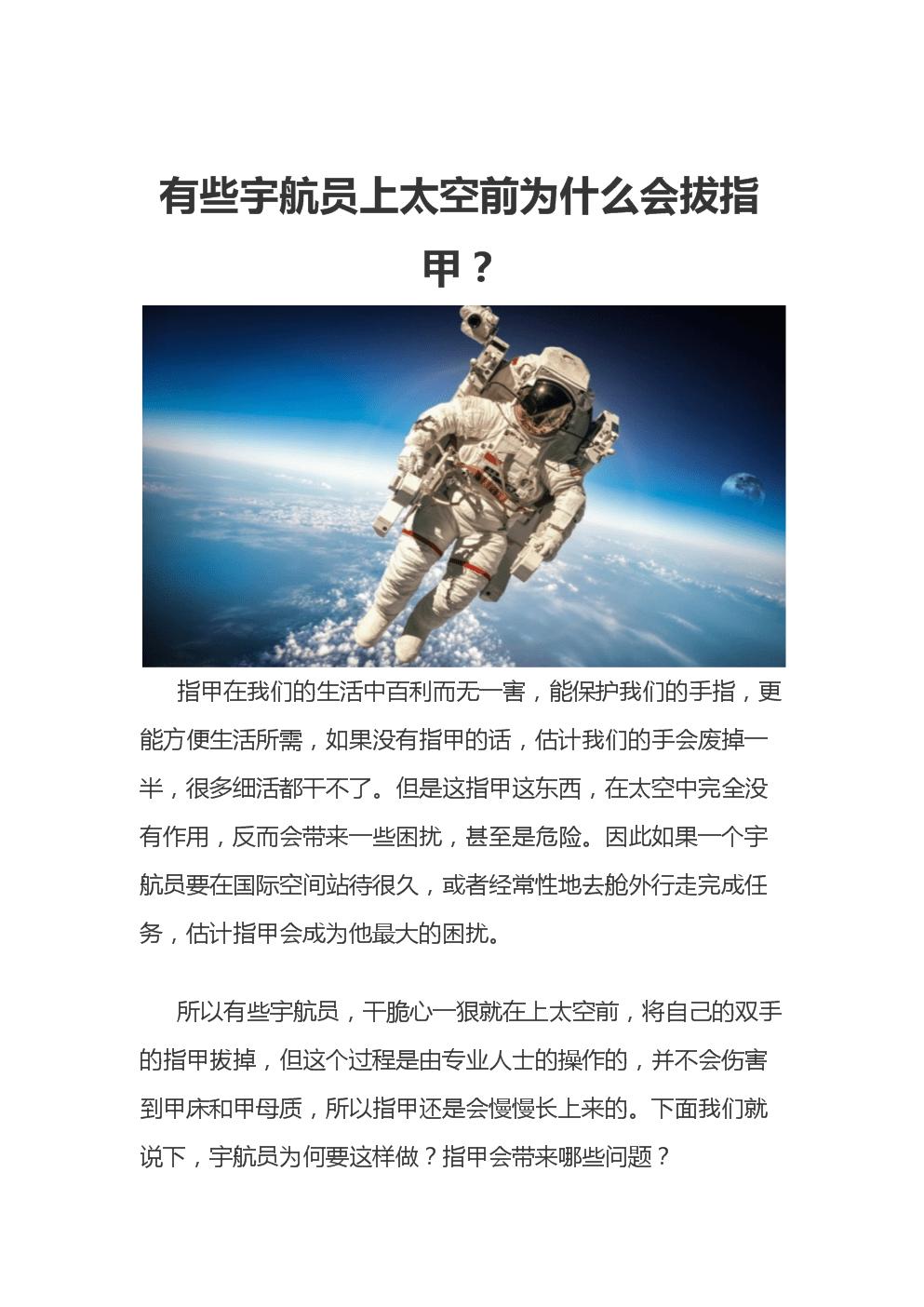 有些宇航员上太空前为什么会拔指甲?.docx