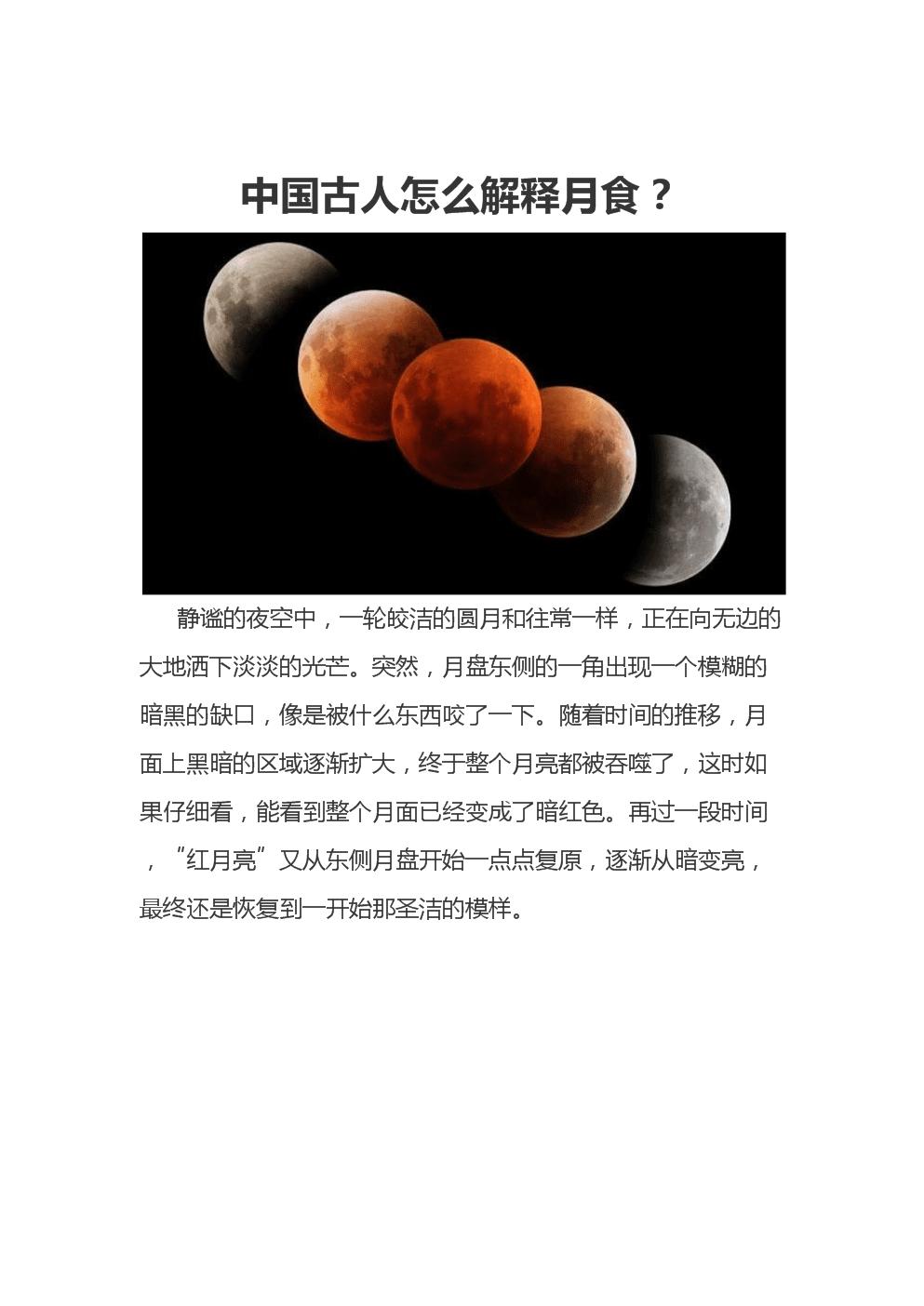 中国古人怎么解释月食?.docx