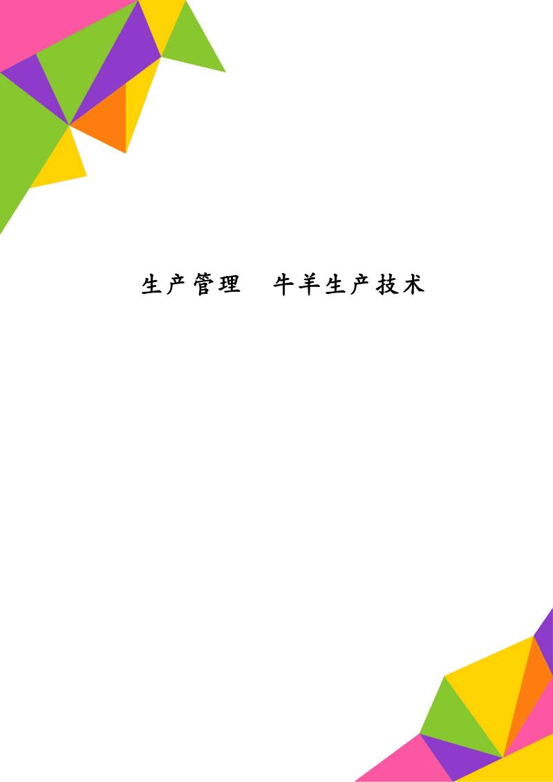 生产管理  牛羊生产技术.pdf