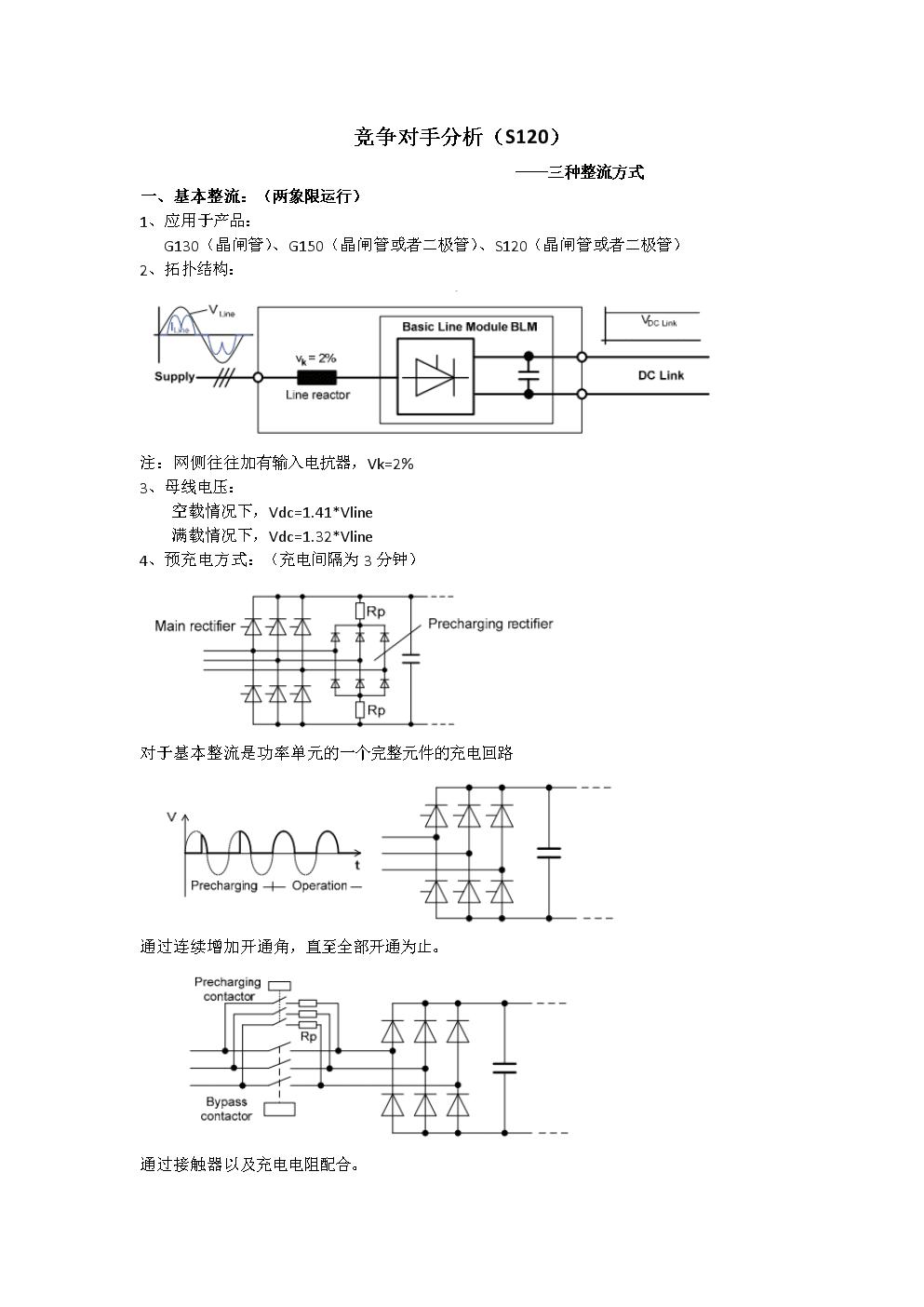 变频器S120三种整流方式.doc