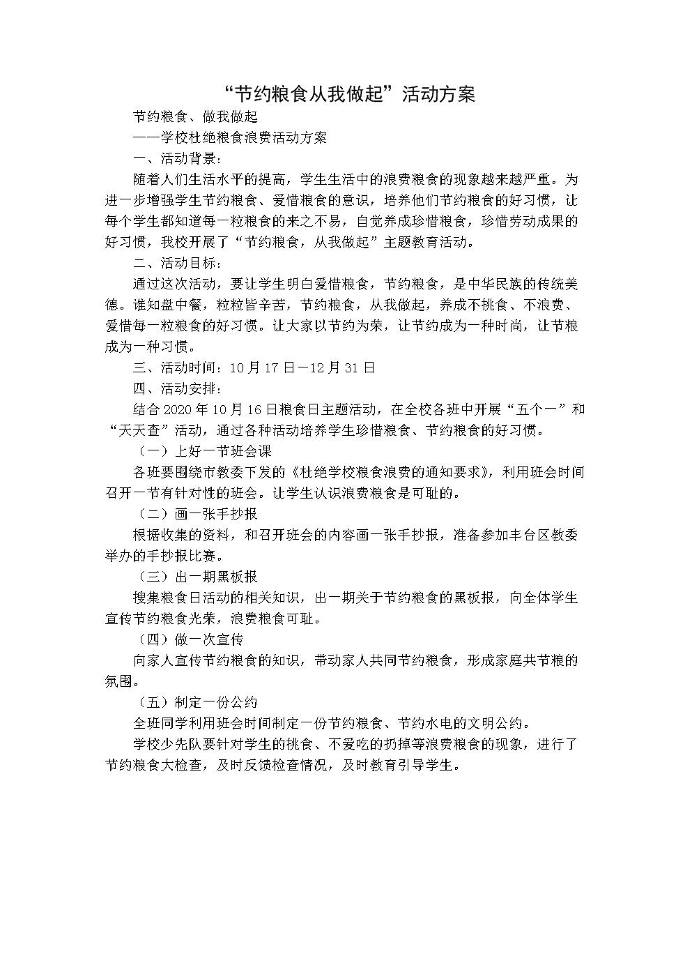 """""""节约粮食从我做起""""活动方案.docx"""