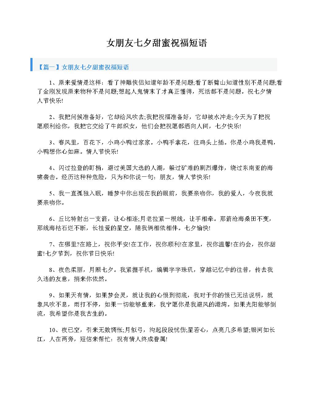女朋友七夕甜蜜祝福短语.doc
