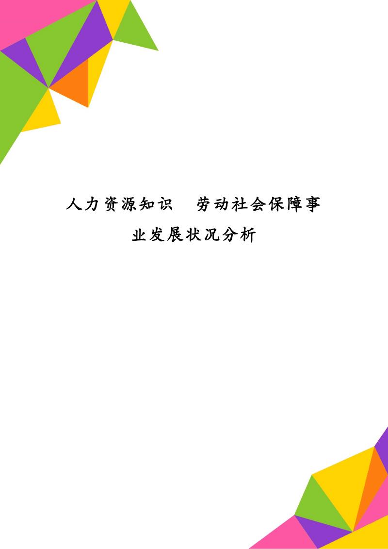 人力资源知识  劳动社会保障事业发展状况分析.pdf
