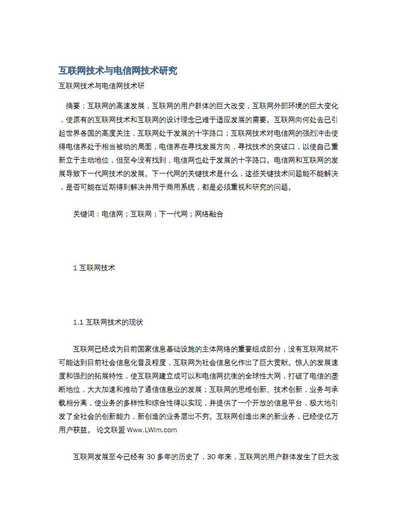 互联网技术与电信网技术研究.pdf