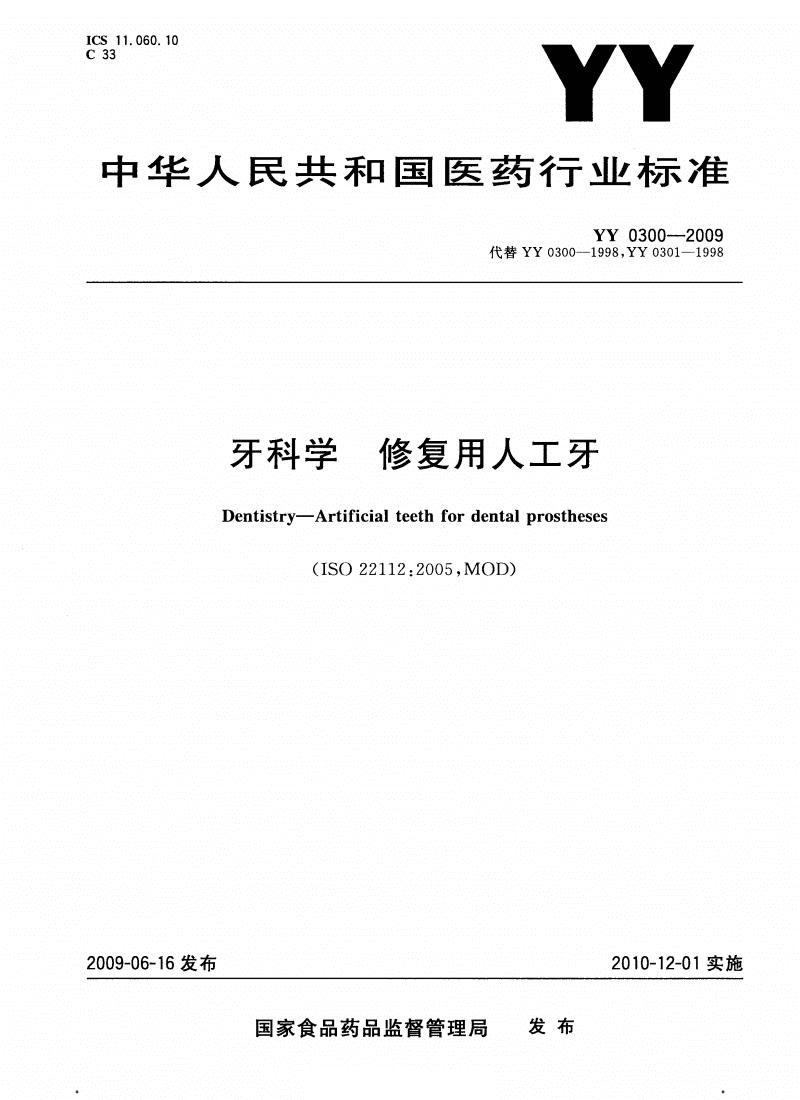 YY0300__牙科学 修复用人工牙.pdf