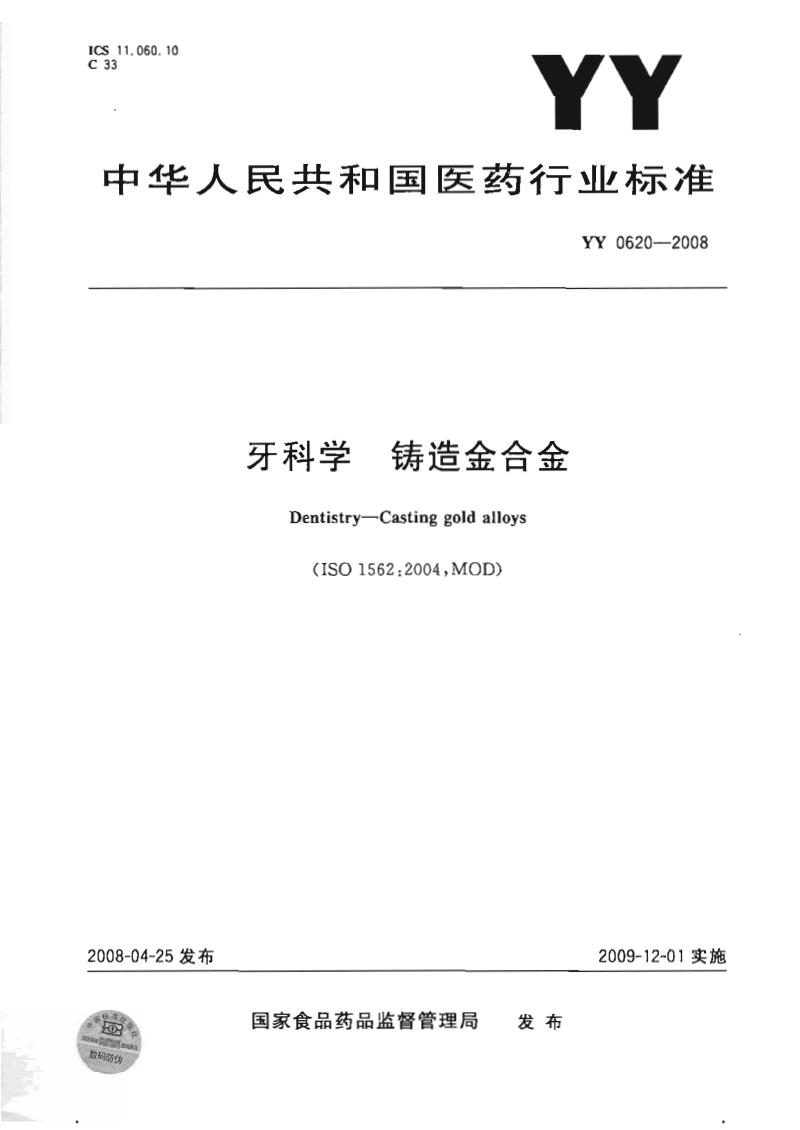 YY0620__牙科学 铸造金合金.pdf