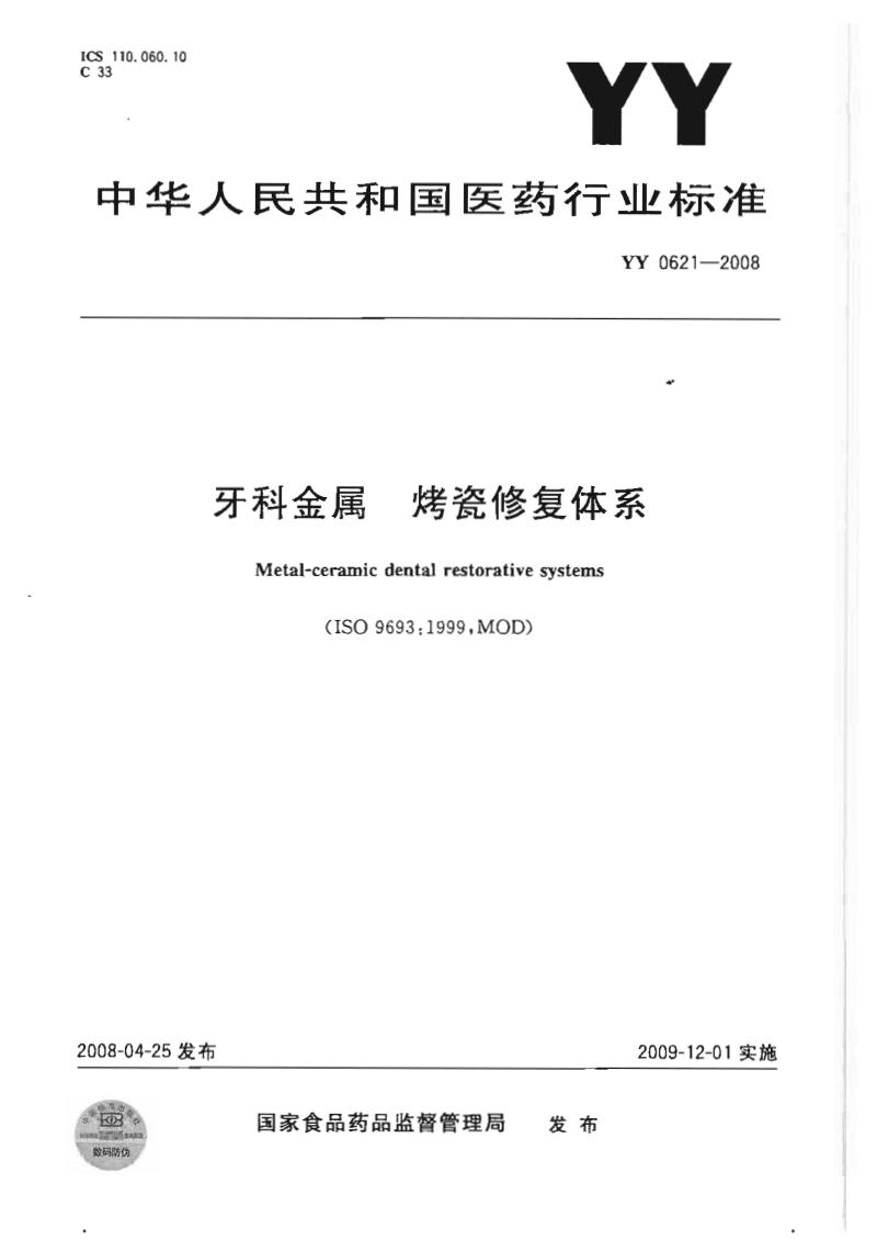 YY0621__牙科金属 烤瓷修复体系.pdf